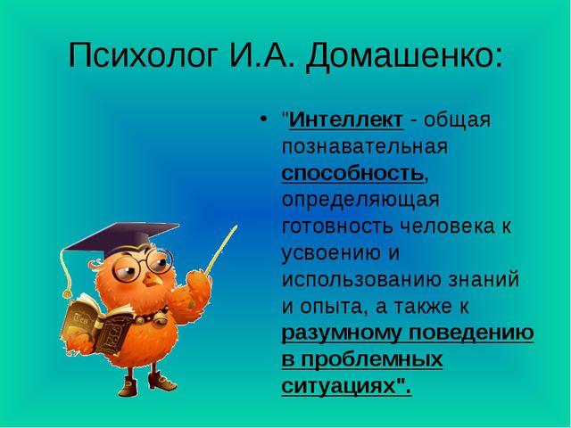 """Психолог И.А. Домашенко: """"Интеллект- общая познавательная способность, опред..."""