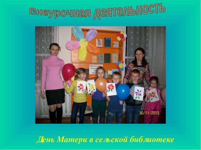 День Матери в сельской библиотеке