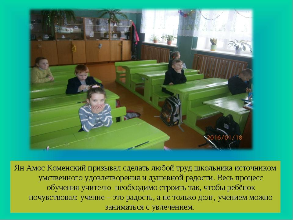 Ян Амос Коменский призывал сделать любой труд школьника источником умственног...