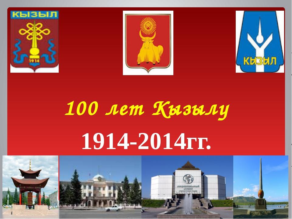100 лет Кызылу 1914-2014гг.
