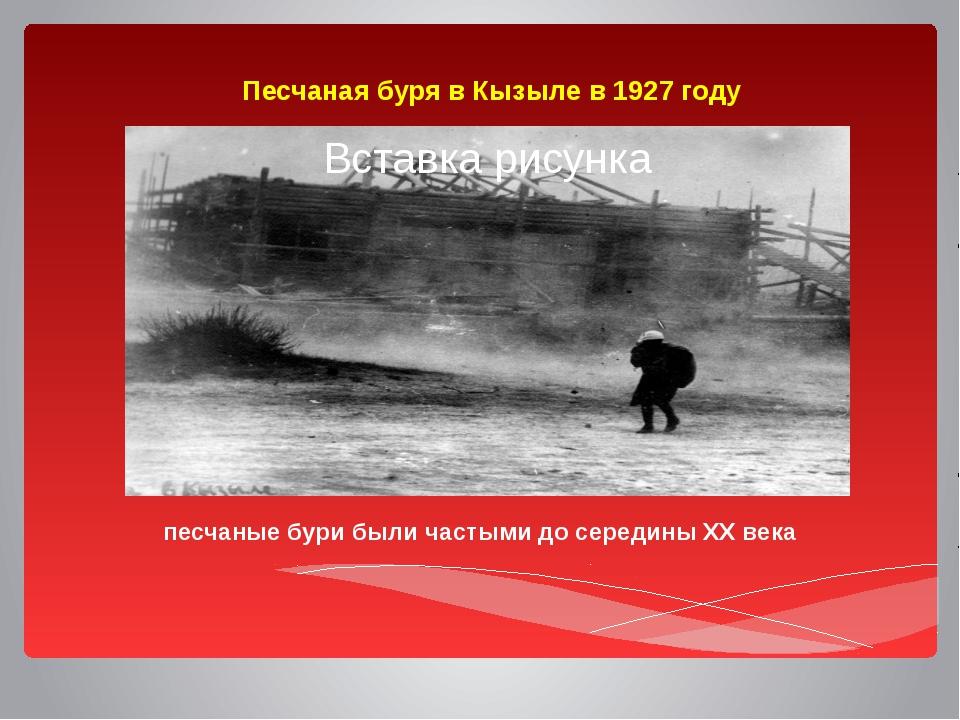 Песчаная буря в Кызыле в 1927 году песчаные бури были частыми до середины ХХ...