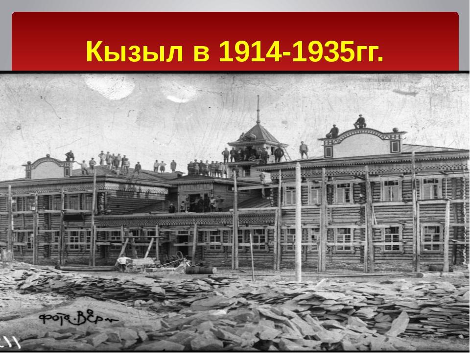 Кызыл в 1914-1935гг.