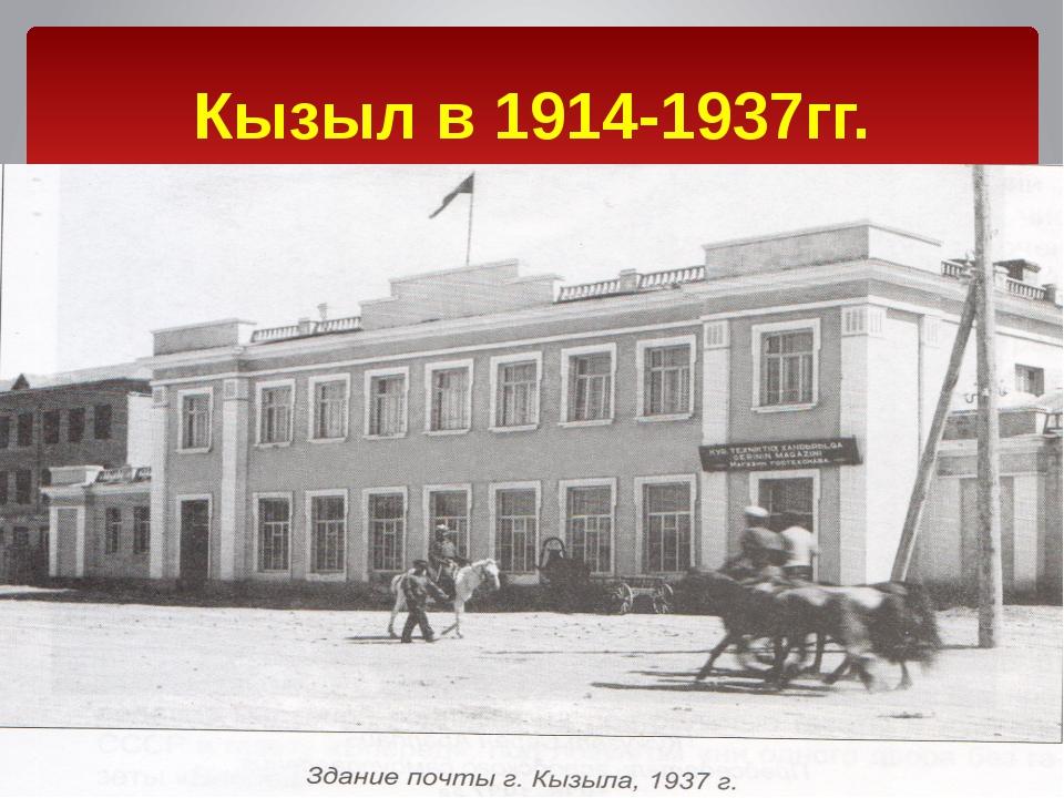 Кызыл в 1914-1937гг.