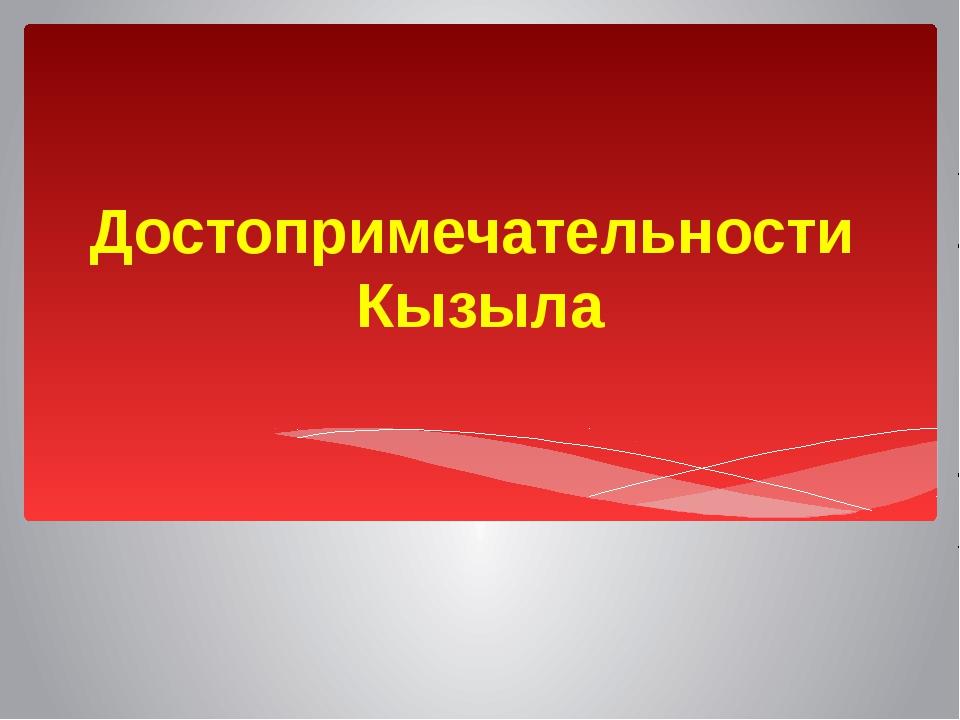 Достопримечательности Кызыла