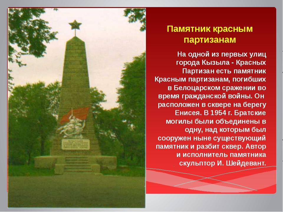Памятник красным партизанам На одной из первых улиц города Кызыла - Красных П...