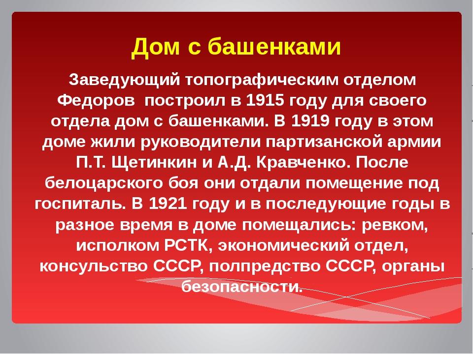 Дом с башенками Заведующий топографическим отделом Федоров построил в 1915 го...