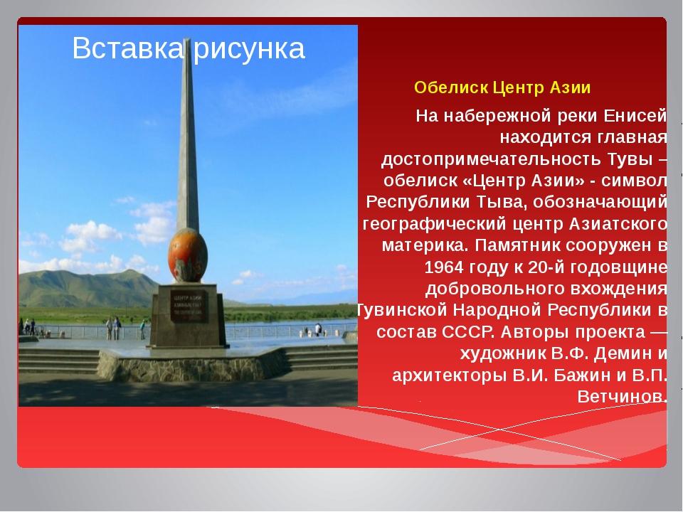 Обелиск Центр Азии На набережной реки Енисей находится главная достопримечат...