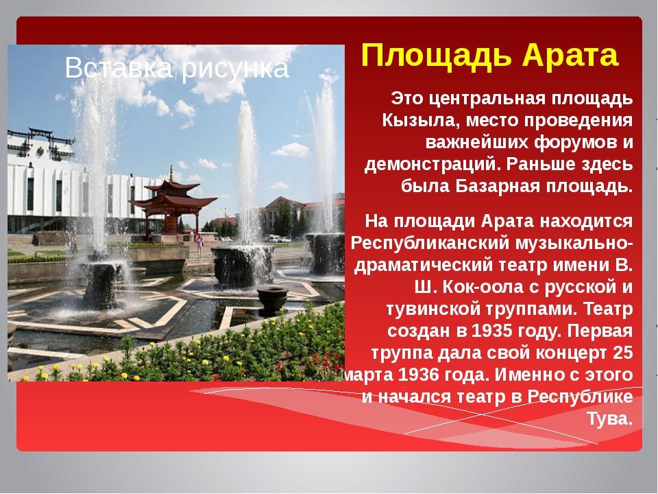 Площадь Арата Это центральная площадь Кызыла, место проведения важнейших фору...