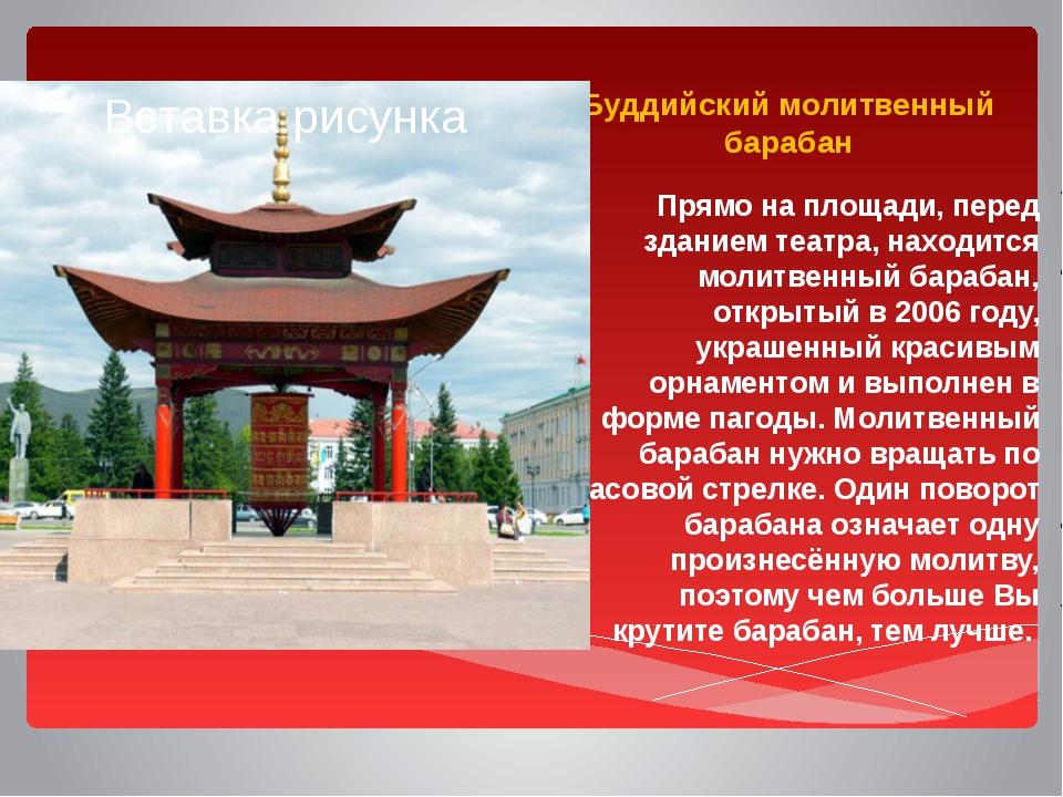 Буддийский молитвенный барабан Прямо на площади, перед зданием театра, находи...
