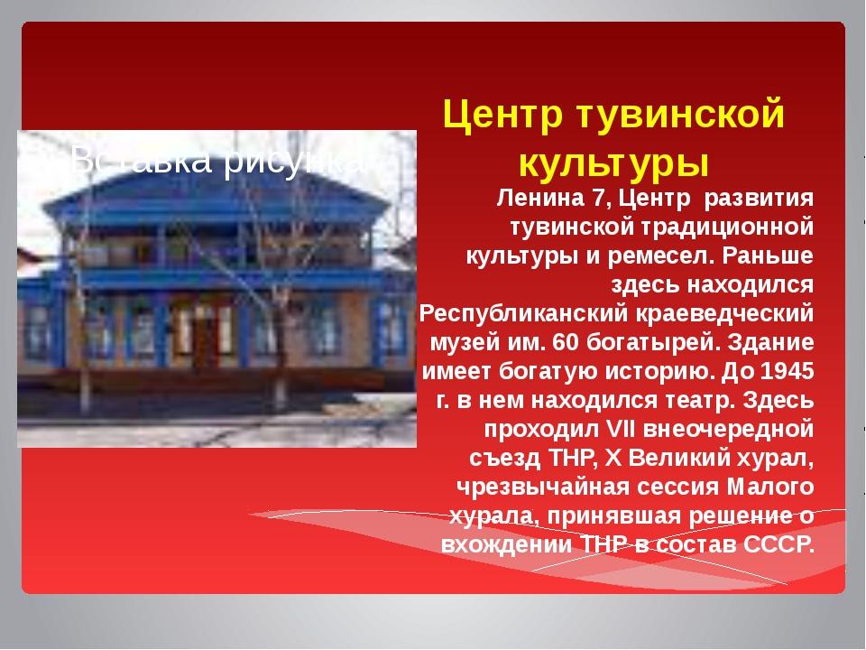 Центр тувинской культуры Ленина 7, Центр развития тувинской традиционной куль...