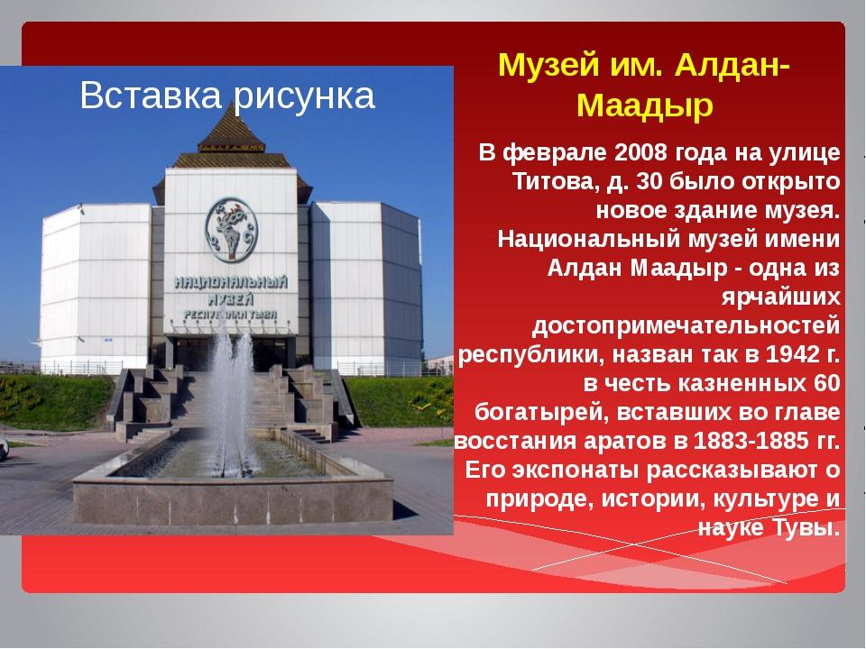 Музей им. Алдан-Маадыр В феврале 2008 года на улице Титова, д. 30 было открыт...