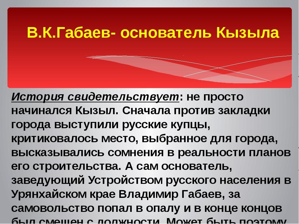 В.К.Габаев- основатель Кызыла История свидетельствует: не просто начинался Кы...