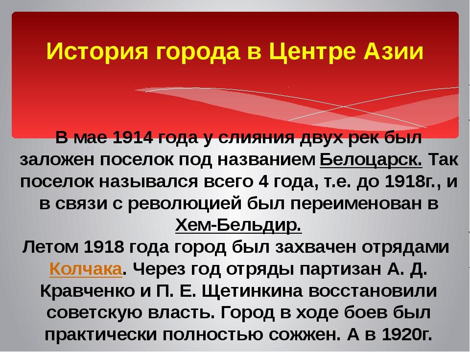 История города в Центре Азии В мае 1914 года у слияния двух рек был заложен п...