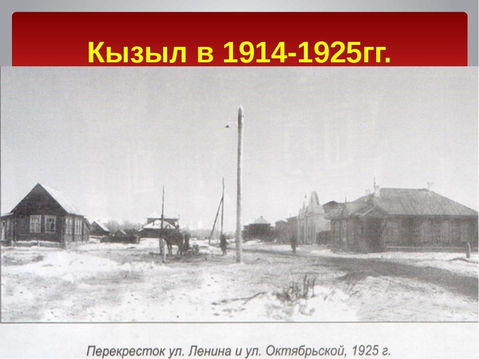 Кызыл в 1914-1925гг.