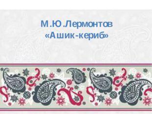 М.Ю.Лермонтов «Ашик-кериб»