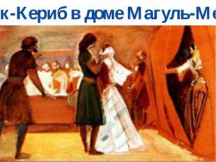 Ашик-Кериб в доме Магуль-Мегери