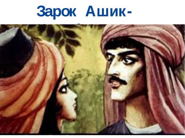 Зарок Ашик-Кериба
