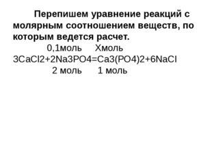 Перепишем уравнение реакций с молярным соотношением веществ, по которым вед