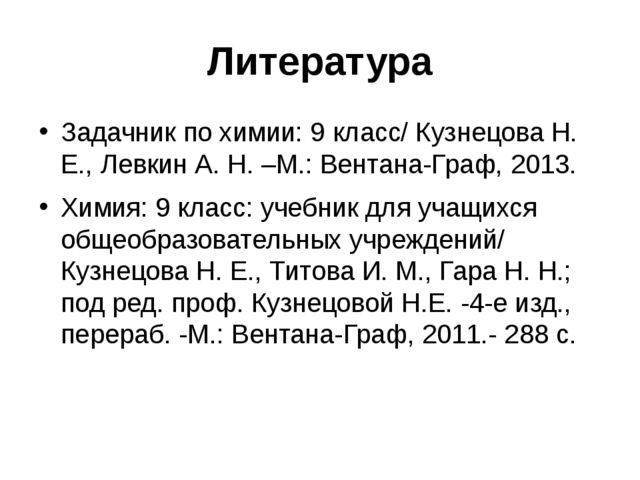Литература Задачник по химии: 9 класс/ Кузнецова Н. Е., Левкин А. Н. –М.: Вен...