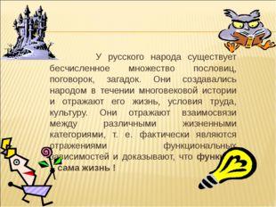 У русского народа существует бесчисленное множество пословиц, поговорок, заг