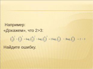Например: «Докажем», что 2>3: Найдите ошибку.