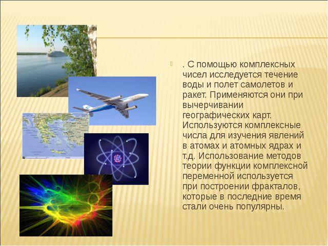 . С помощью комплексных чисел исследуется течение воды и полет самолетов и ра...