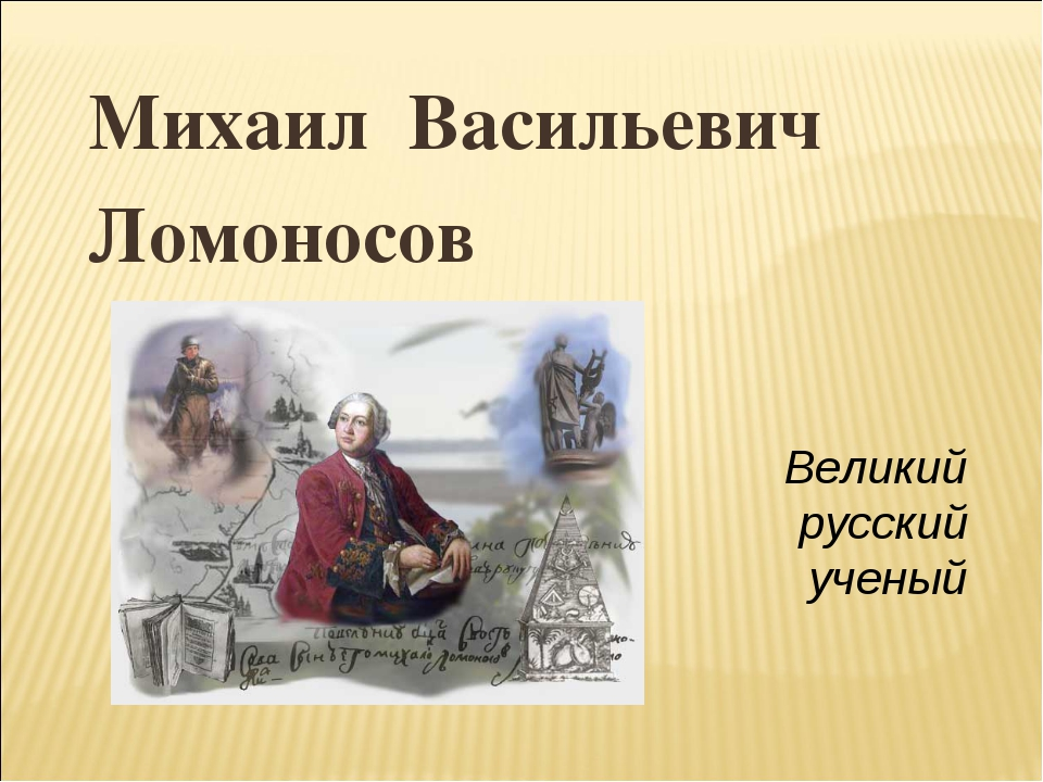 Михаил Васильевич Ломоносов Великий русский ученый
