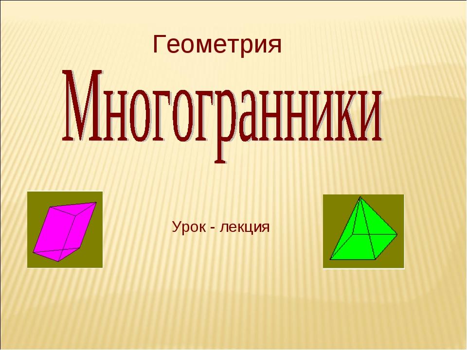Урок - лекция Геометрия