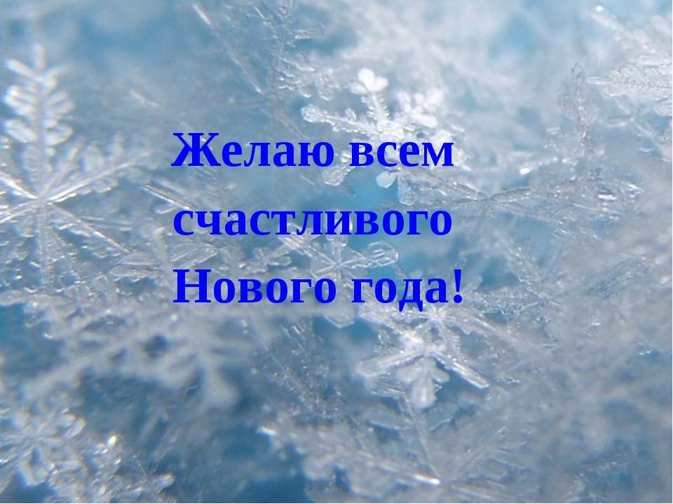 * Желаю всем счастливого Нового года!