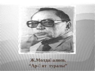 """Ж.Молдағалиев. """"Ар-ұят туралы"""""""