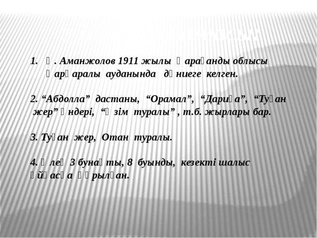 Үй тапсырмасы: Қ. Аманжолов 1911 жылы Қарағанды облысы Қарқаралы ауданында дү...