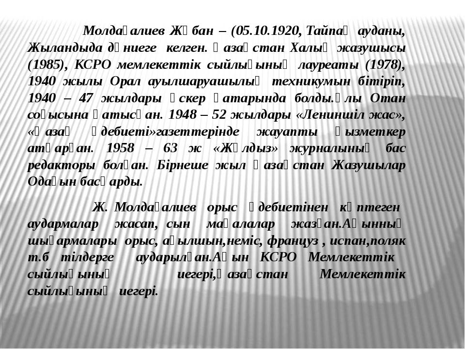 Молдағалиев Жұбан – (05.10.1920,Тайпақ ауданы, Жыландыда дүниеге келген. Қ...