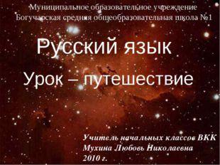 Русский язык Урок – путешествие Муниципальное образовательное учреждение Богу