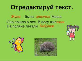 Отредактируй текст. … -была … Маша. Она пошла в лес. В лесу жил … . На поляне