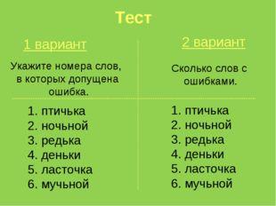 Укажите номера слов, в которых допущена ошибка. Тест 1 вариант 2 вариант Скол