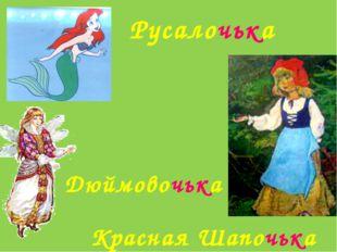 Русалочька Красная Шапочька Дюймовочька