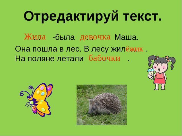 Отредактируй текст. … -была … Маша. Она пошла в лес. В лесу жил … . На поляне...