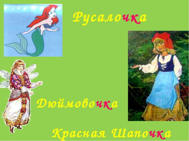Русалочка Красная Шапочка Дюймовочка