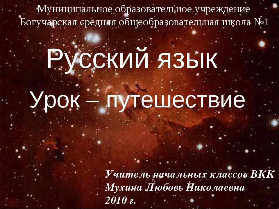 Русский язык Урок – путешествие Муниципальное образовательное учреждение Богу...