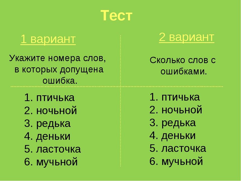 Укажите номера слов, в которых допущена ошибка. Тест 1 вариант 2 вариант Скол...
