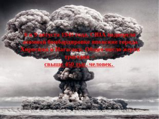 6 и 9 августа 1945 года, США подвергли атомной бомбардировке японские города