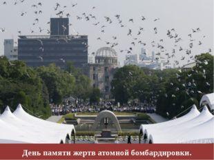 День памяти жертв атомной бомбардировки. День памяти жертв атомной бомбардиро