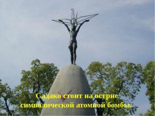 Садако стоит на острие символической атомной бомбы.