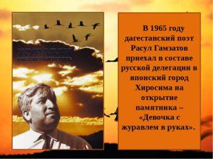 В 1965 году дагестанский поэт Расул Гамзатов приехал в составе русской делег