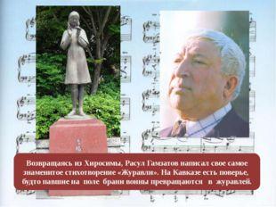 Возвращаясь из Хиросимы, Расул Гамзатов написал свое самое знаменитое стихотв