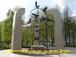 Памятник журавлям на аллее Мира.