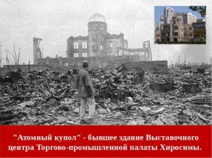 """""""Атомный купол"""" - бывшее здание Выставочного центра Торгово-промышленной пала"""