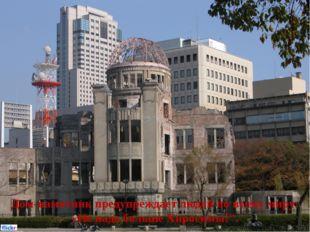 """Дом-памятник предупреждает людей по всему миру: «Не надо больше Хиросимы!""""."""