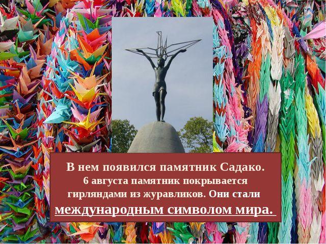 В нем появился памятник Садако. 6 августа памятник покрывается гирляндами из...