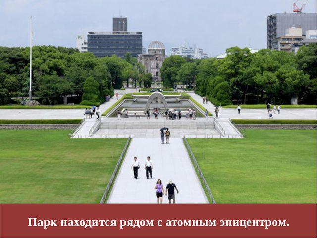 Мемориальный парк Мира в Хиросиме. Парк находится рядом с атомным эпицентром....